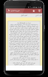قصص مغربية واقعية - بدون نت screenshot 11