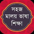 Malay Learning in Bangla বাংলায় সহজ মালয় শিক্ষা apk