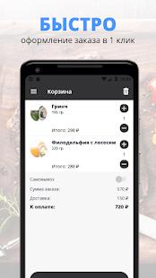 Станция вкуса | Ростов-на-Дону for PC-Windows 7,8,10 and Mac apk screenshot 3