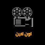 أفلام اون لاين 9.2