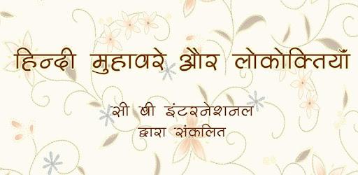 Hindi Muhavare Apps On Google Play