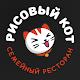 Рисовый Кот Download for PC Windows 10/8/7