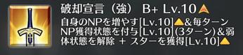 破却宣言(強)[B+]