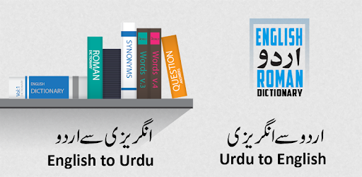 English to Urdu Dictionary - Apps on Google Play