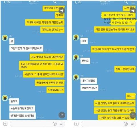 yoon seobin school mate