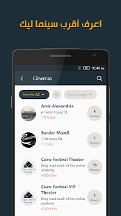 Cinema Guide- screenshot thumbnail