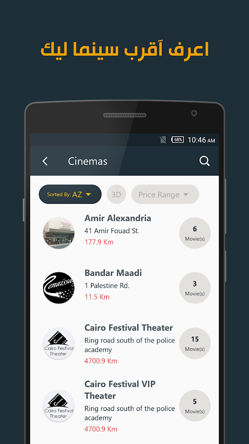 Cinema Guide- screenshot