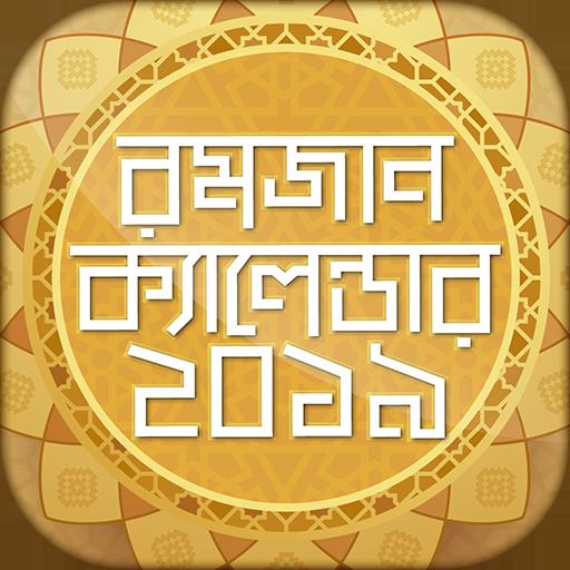 Romjaner Calendar 2019 রমজান ক্যালেন্ডার ২০১৯ APK