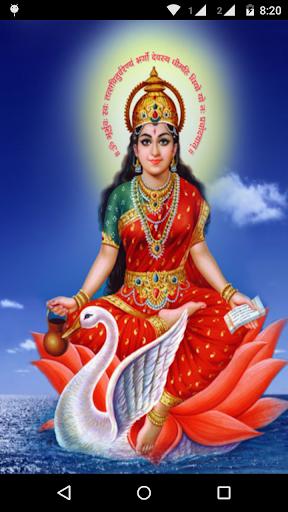 Gayatri Mantra App