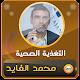 Download الدكتور محمد الفايد - الغذاء الصحي For PC Windows and Mac