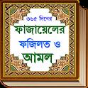 fazail e amal or দোয়ার ফজিলত ~ আমলের বই icon