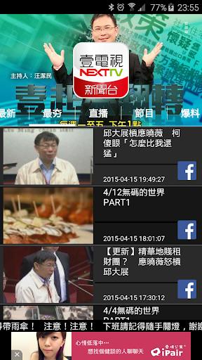 【免費新聞App】壹電視新聞-APP點子