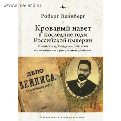 Кровавый навет в последние годы Российской империи: процесс над Менделем Бейлисом. Вейнберг Р.