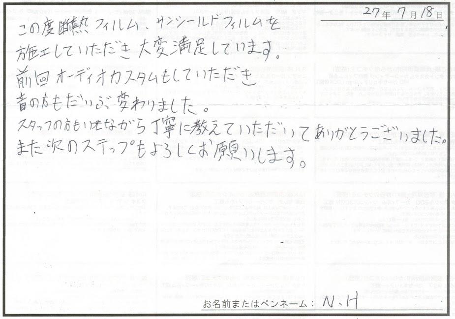 ビーパックスへのクチコミ/お客様の声:N.H. 様(京都市右京区)/トヨタ VOXY