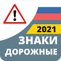 Дорожные Знаки ПДД icon