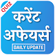 Download Current Affairs : SSC, Railway, IBPS Quiz For PC Windows and Mac