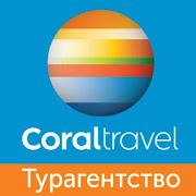 Coral Travel - Горящие туры. Компания Пасарт