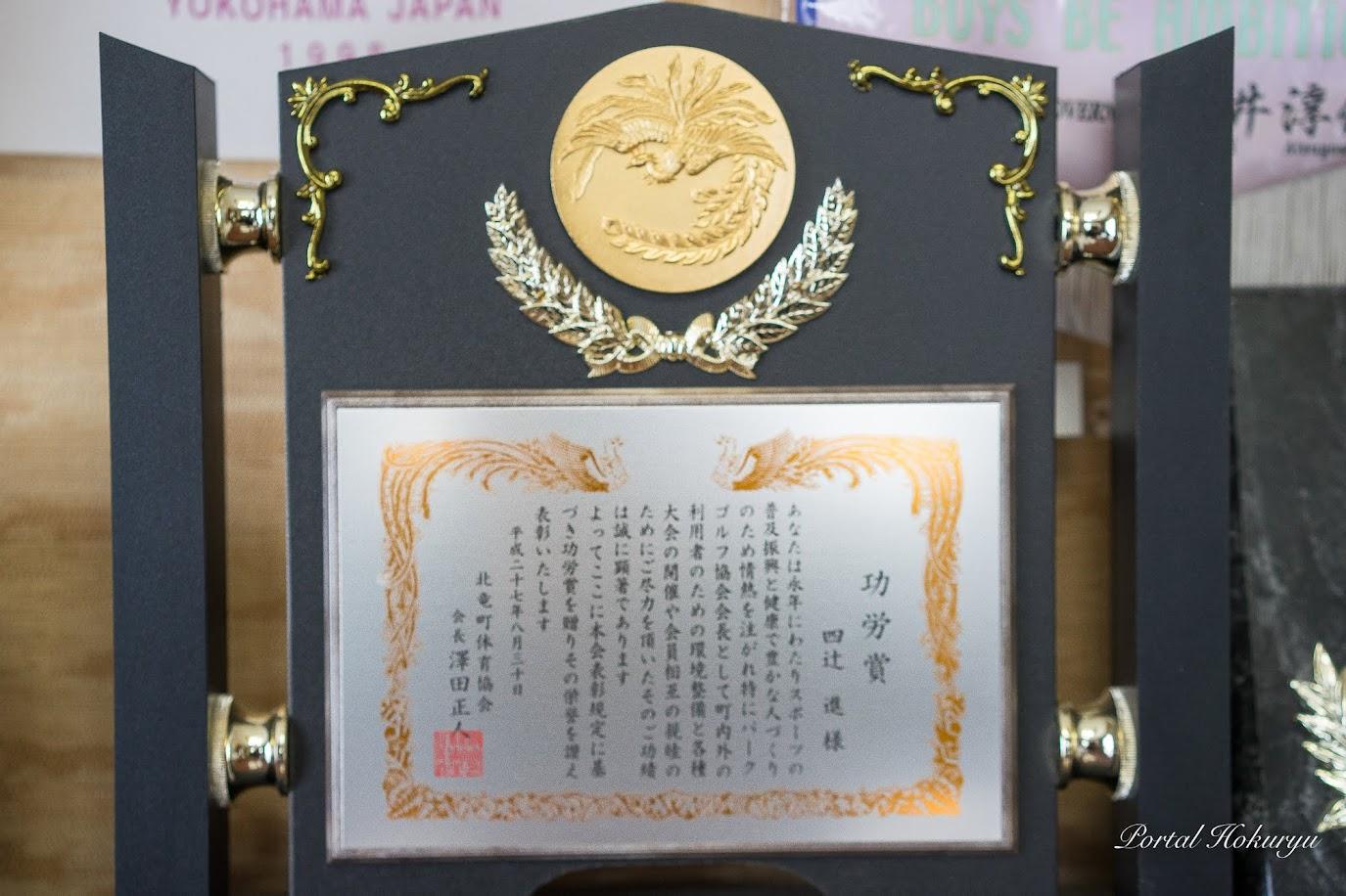 功労賞・北竜町体育協会