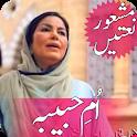 Umm-e-Habiba Naats Collection icon
