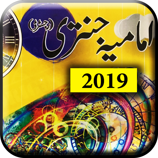 Imamia Jantri 2019 Original - Shia Imamia Jantri Android APK Download Free By Aarish Apps