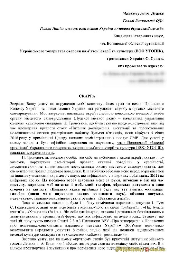 Фрагмент з звернення О.Сущук від 20.01.2017
