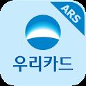 우리카드-보이는 ARS icon