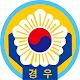 대한민국재향경우회 경남지부 APK
