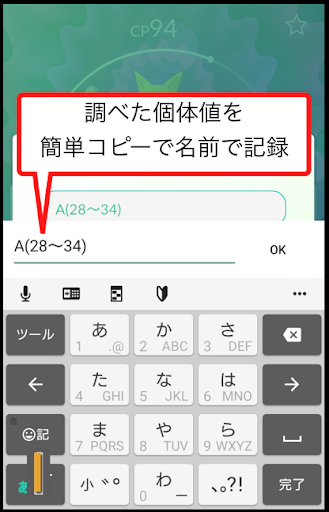 免費下載娛樂APP|個体値スカウターGO for ポケモンGO app開箱文|APP開箱王