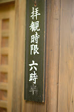 """Photo: This photo appeared in an article on my blog on Jul 25, 2013. この写真は7月25日ブログの記事に載りました。 """"More Shots from Last Month's Visit to Kyoto's Heian Shrine"""" http://regex.info/blog/2013-07-25/2290"""