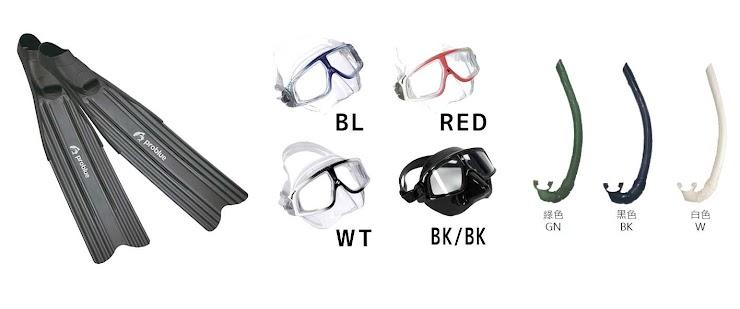 〖優惠二:加購$4000〗Aqualung Sphera 低容積面鏡(四色)、IST 自潛用呼吸管(綠色、黑色、白色)、Problue 自潛塑膠長蛙