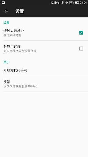v2rayNG 0.6.20.2 screenshots 2