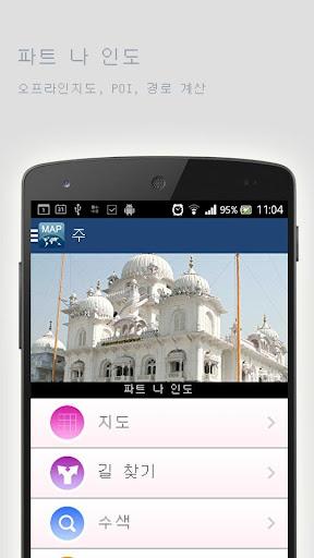 파트 나 인도오프라인맵