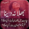 Bhula Na Dena Urdu-Punjabi Poetry - Shayari icon