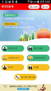 [무료운세] 천지인운세(궁합) - náhled