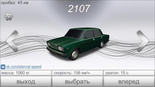 Code Triche Eternal Speed Lite  APK MOD (Astuce) screenshots 6