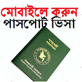Passport Visa on Mobile in BD