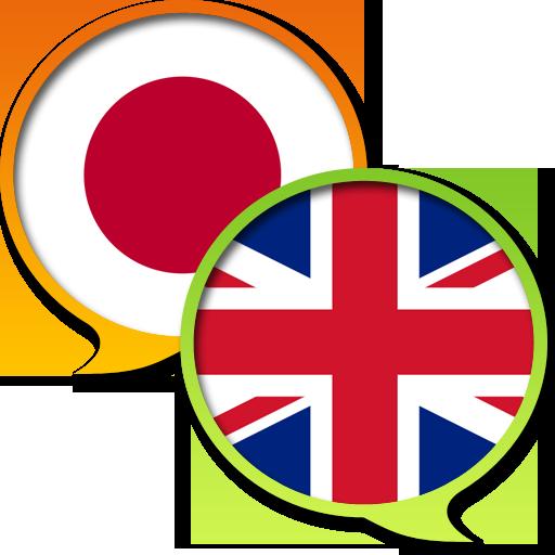 English Japanese Dictionary 書籍 App LOGO-硬是要APP