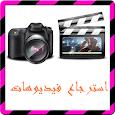 استرجاع فيديوهات محذوفة- حصري icon