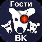 App Гости Вашей страницы ВК APK for Windows Phone