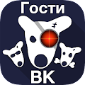 The guests of your page VK APK