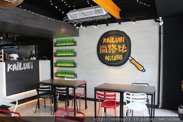 開路比韓式烤肉kailubi (已歇業)