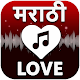 Marathi Love Songs - Romantic Marathi Music 2018 for PC-Windows 7,8,10 and Mac