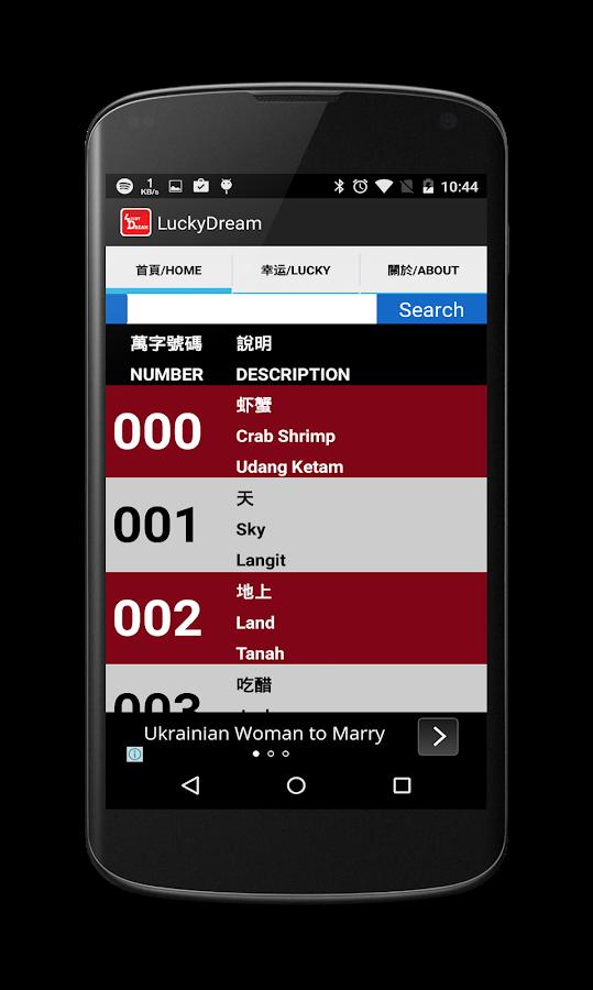 LuckyDream 解夢千字萬字簿- screenshot