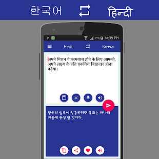 Korean - Hindi Translator - náhled