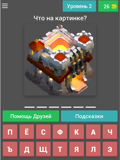 Угадай Clash of Clans ресурсы 3.6.7z screenshots 8