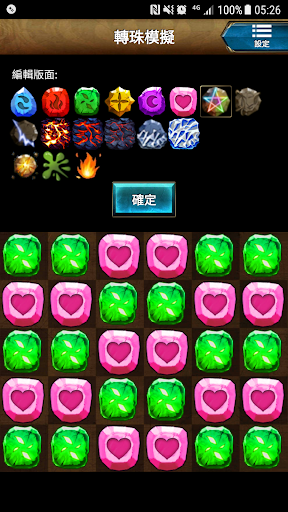 卡片圖鑑for神魔之塔 9.6.85 Cheat screenshots 2