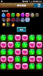 卡片圖鑑for神魔之塔 2