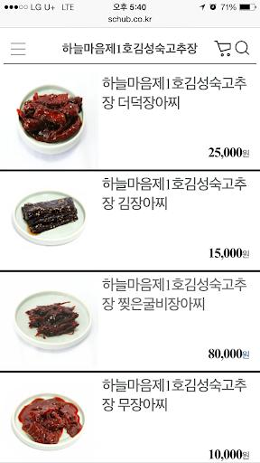 김성숙고추장