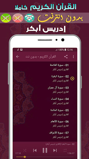 idris abkar Quran MP3 Offline 2.0 screenshots 2