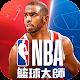 NBA籃球大師 icon